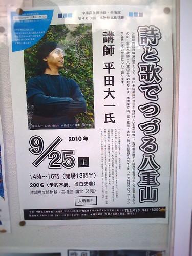 おぉ9/25(土)県立博物館で平田大一さんの講座が!