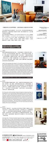 VT藝術家參加「生活的藝術」台日聯展
