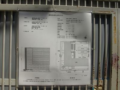 旧済美小学校跡地