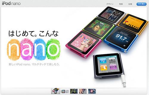 アップル - iPod nano - マルチタッチがついた。はじめて。こんなnano。