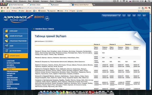 Снимок экрана 2010-12-01 в 1.14.10