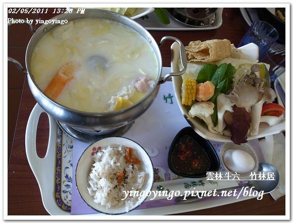 雲林斗六_竹林居20110205_R0017745