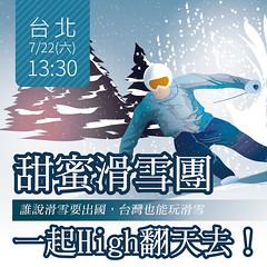 甜蜜滑雪團,一起High翻天去! (springclub) Tags: 單身 交友活動 約會 聯誼 交友 戀愛 春天會館