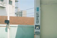 film1 (7) (wonderwonderword) Tags: sendai 2010
