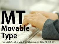 デジタルハリウッド MovableType講座
