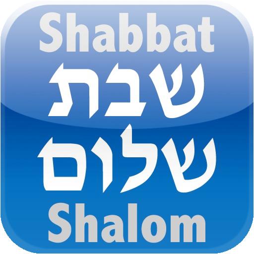 Shabbat Shalom - שבת שלום - Candle Lighting Times - זמני הדלקת נרות