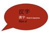 Chinese Hànzì or Japanese kanji