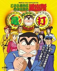 Kochira Katsushika-ku Kameari Kōen-mae Hashutsujo