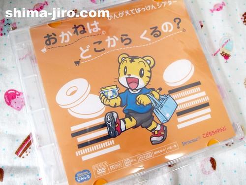 こどもちゃれんじ DVD 2010年7月号