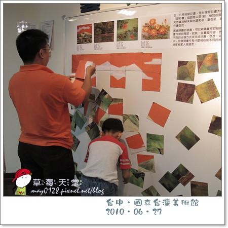 台中國美館63-2010.06.27