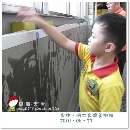 台中國美館68-2010.06.27