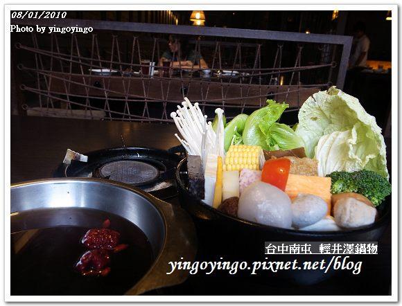 輕井澤鍋物990801_R0014013