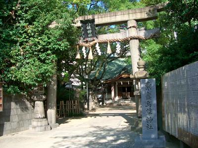 素戔嗚尊神社