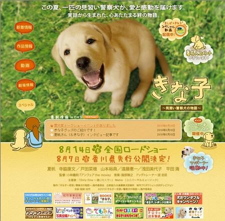 映画「きな子 見習い警察犬の物語」公式サイト