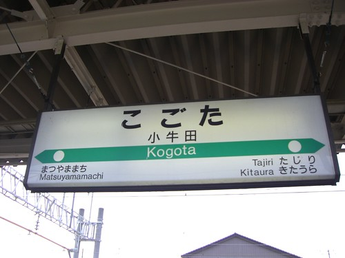 小牛田駅/Kogota Station
