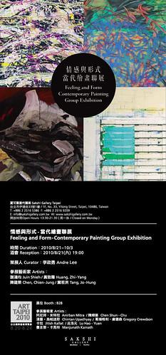 「情感與形式-當代繪畫聯展」8/21下週六19:00 盛大開幕