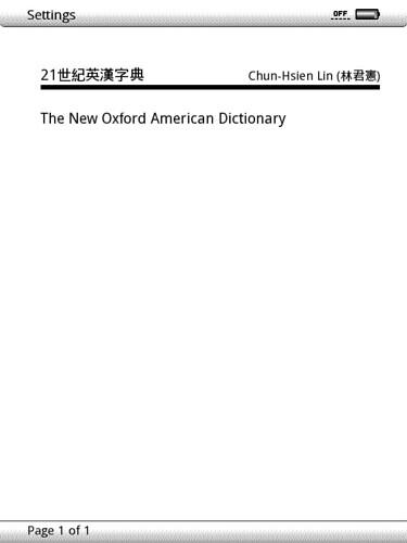 改選預設的主要參考詞典
