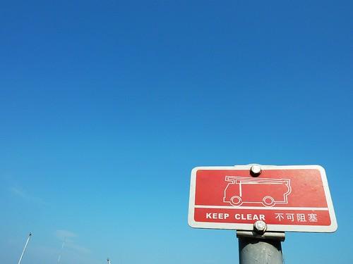 香港。坪洲的消防車,不可阻塞告示