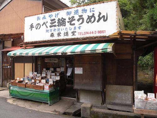 福神堂@桜井市-08