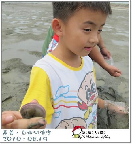 白水湖漁港96-2010.08.19