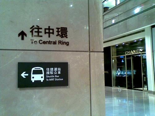 台北。你要去101還是中環?