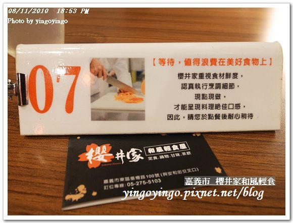 櫻井家和風輕食屋990811_R0014184