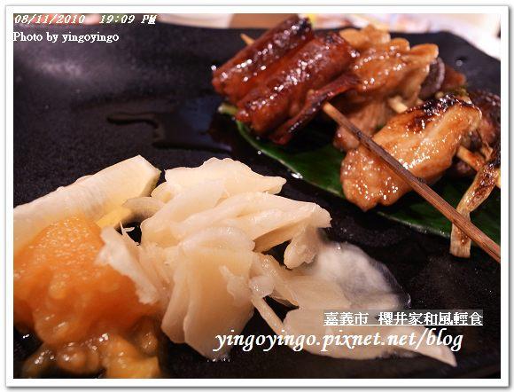 櫻井家和風輕食屋990811_R0014203