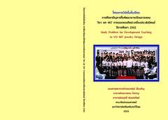 ปกวิจัยในชั้นเรียน-A5 copy