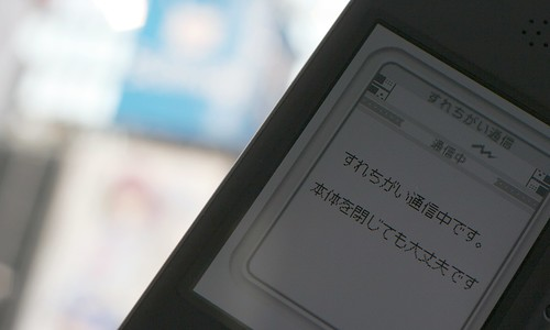 Loveplus+ offline meeting at Bellesalle Akihabara