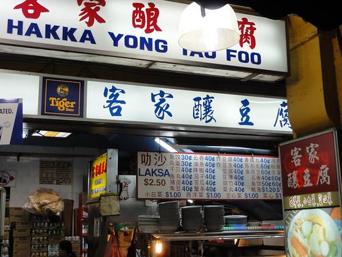 客家醃豆腐