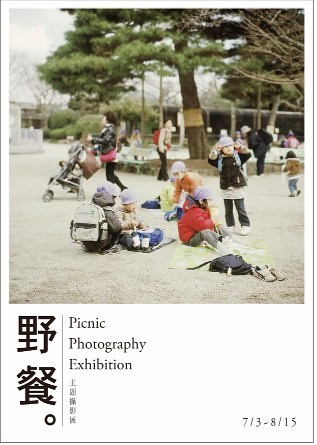 hypo Picnic Photography Exhibit