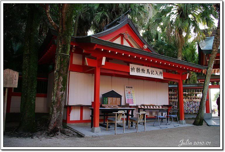 青島神社~ (24)