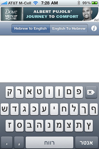 iPhone Hebrew Translator Updated
