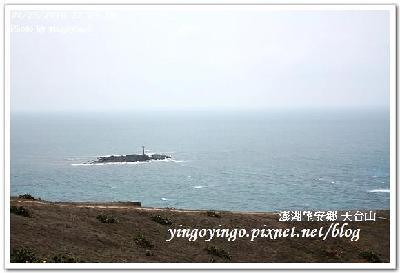 澎湖之旅_望安鄉(天台山)990425_I0263