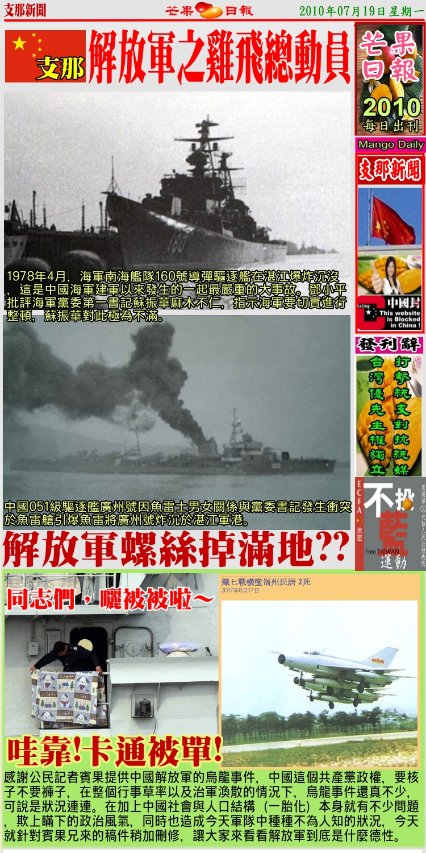 100719支那新聞--中國解放軍之雞飛總動員