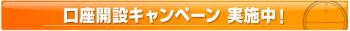 フォレックストレード キャンペーンボタン