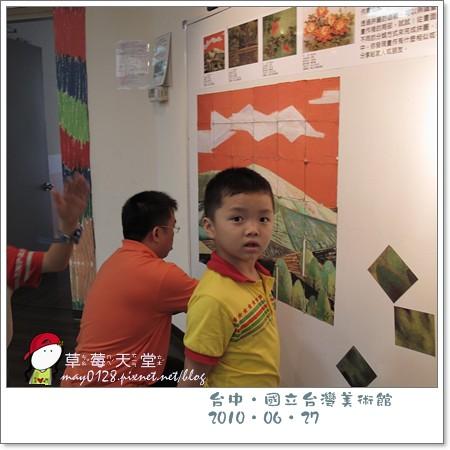 台中國美館65-2010.06.27