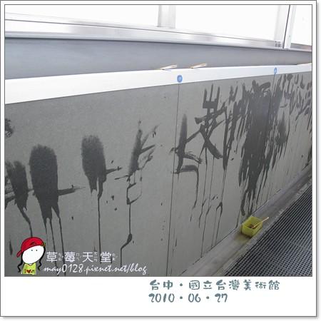 台中國美館66-2010.06.27