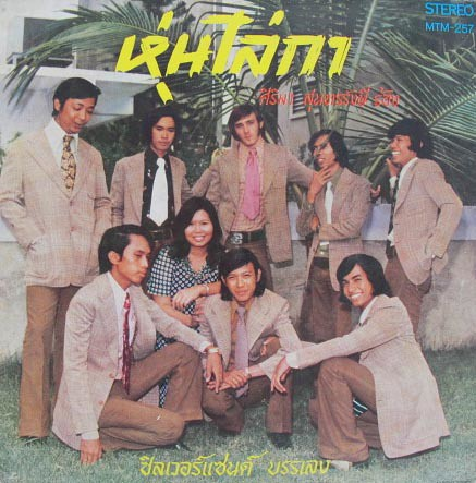SILVER SAND:EP HUN LAI GAA