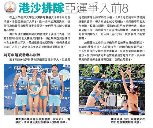 Sing Pao Daily_E03_July 25, 2010