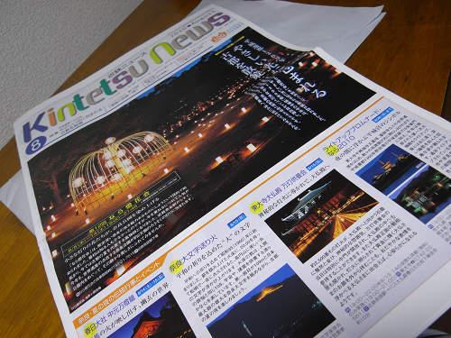 『近鉄ニュース』『月刊ムー』に写真が使用されました