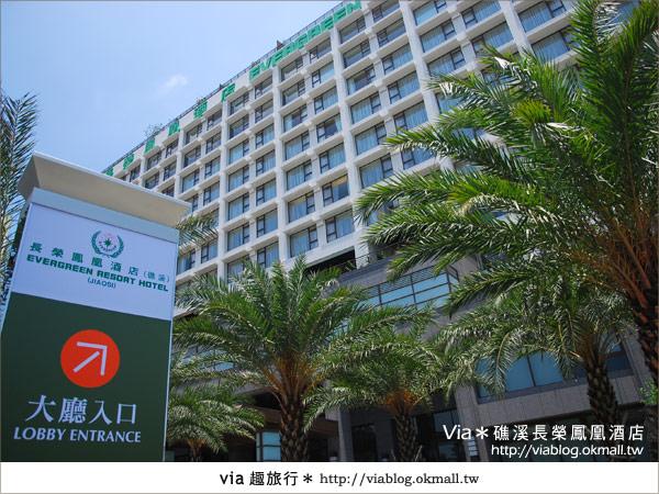 【礁溪溫泉】充滿質感的溫泉飯店~礁溪長榮鳳凰酒店(上)5