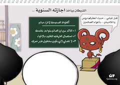 Ramadan Devil is Going to have a Break (..W7..) Tags: boy summer holiday art girl sketch student break box mark cartoon evil devil colored annual ramadan qatar  wa7ed w7   wahed     q6r smsm  amodi     alwa7ed alwahed qartoon