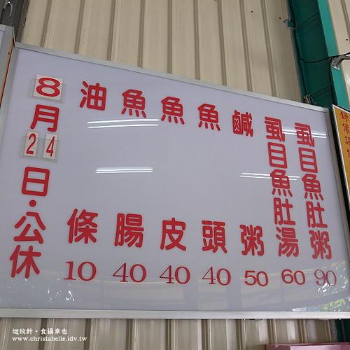 阿憨鹹粥menu