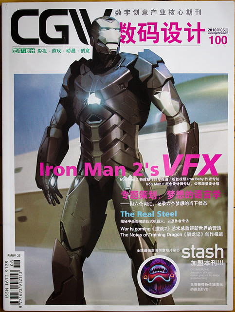 CGW cgchina.com magazine