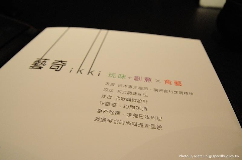 IKKI (12).jpg