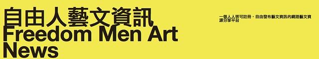 2011 自由人藝文資訊