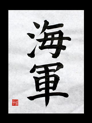 kaigun