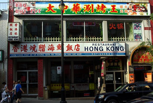 Restaurant Hong Kong, Boulevard St-Laurent