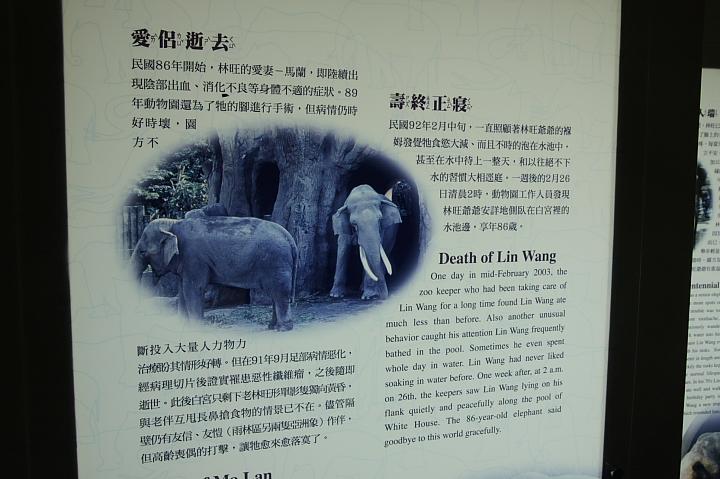 台北市立動物園台灣動物教育館0035